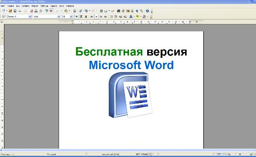 Microsoft word и без кодов