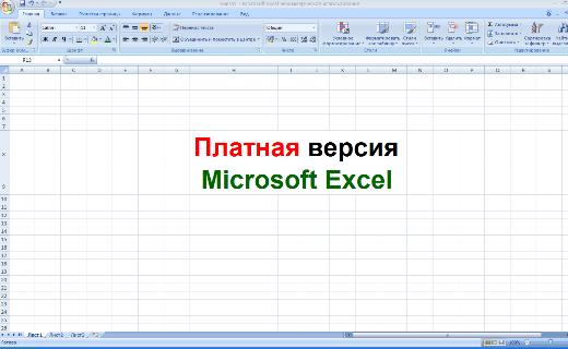 Word office 2007 с официального веб-сайта