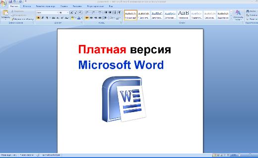 официальный сайт майкрософт офис 2010 скачать бесплатно - фото 3