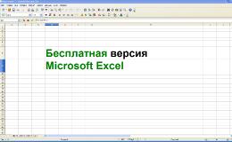 Бесплатная модификация Microsoft Excel (интерфейс)