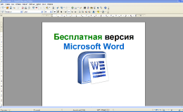 Бесплатная трансформация Microsoft Office - OpenOffice