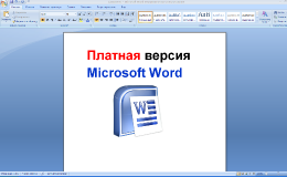 Лицензия Microsoft Word